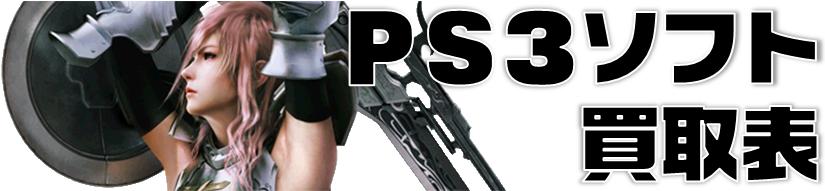 ゲームPS3買取