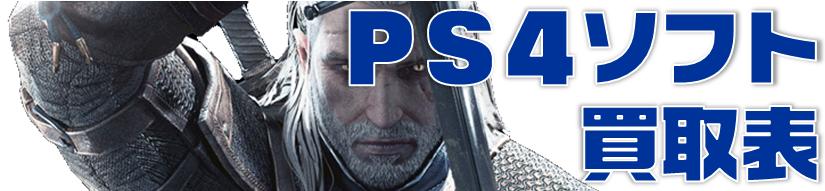 ゲームPS4買取