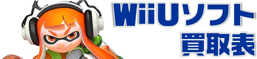 ゲームWii U買取