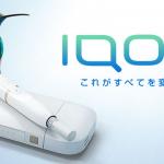 iQOS買取価格上昇↑↑