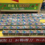 遊戯王800円BOX リニューアル!!!
