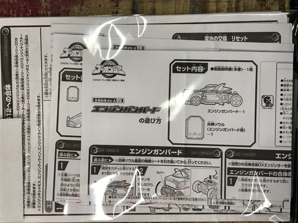 DXエンジンオー G12 各取扱説明書