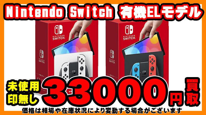 Nintendo Switch 有機ELモデル高価買取中!